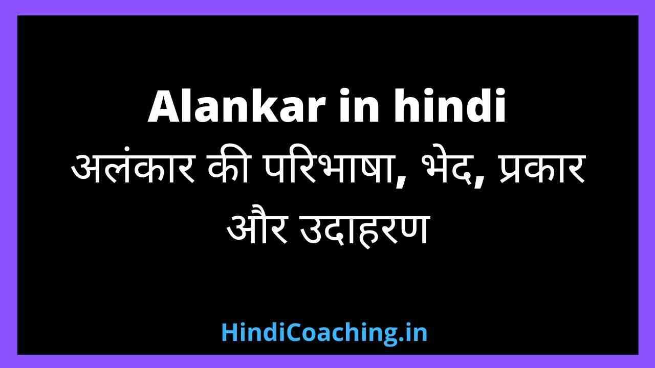 Alankar in Hindi grammar