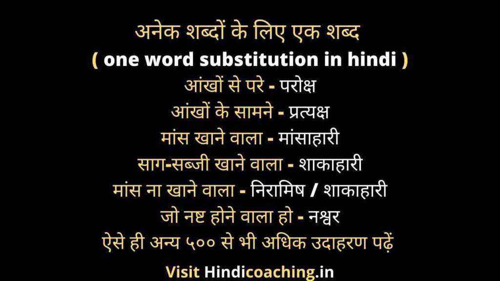 Anek shabdo ke liye ek shabd - one word substitution in hindi